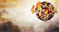 传奇霸业Ⅱ
